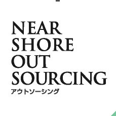 NEAR SHORE OUT SOURCING アウトソーシング